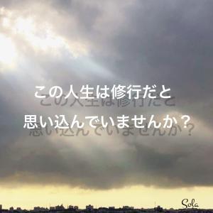 幸せの『sign』 まさか、人生は修行だなんて思い込んでいませんか? 1711