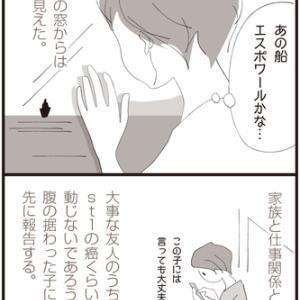 プレゼント・ニュー・ストマック!!