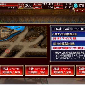 千年戦争アイギス 大討伐ミッション Dark Guild: the REBOOT 500体討伐しました!
