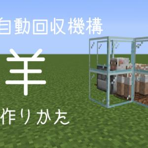 【Java最新版1.15】超コンパクトな自動羊毛回収機のつくり方