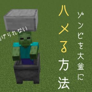 【マイクラ】ゴーレムトラップにも使える!ゾンビを大釜に入れる方法
