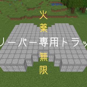 マイクラ海外勢発!手間いらずな地上に作る最新クリーパートラップの作り方