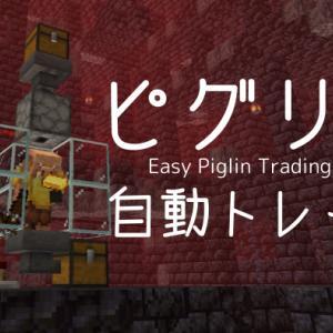 【マイクラ1.16ピグリン自動交易施設のつくり方】金インゴットで無限トレード!