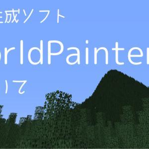 マイクラ地形編集ソフト【WorldPainter解説】マップ製作&マイクラへの導入方法