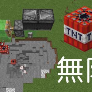 【マイクラ1.16.2】TNT無限増殖機の作り方!露天掘り・古代の残骸探しに