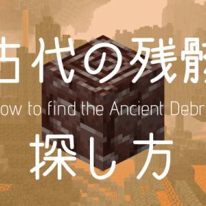 マイクラ【古代の残骸の探し方】Y=8~22が最適!生成場所からおすすめ採掘方法まで