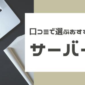 【副業ブログ】無料お試し期間アリ!口コミから選ぶおすすめサーバー3つ