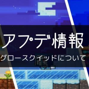 【マイクラ1.17以降】新規追加予定MOB『光るイカ(グロースクイッド)』とは