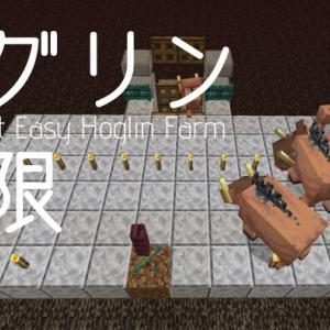 【マイクラ】毎時840個の豚肉&革ゲット!ホグリントラップの作り方