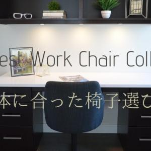 【長時間のパソコン作業でも疲れない椅子2020版】自宅仕事&趣味に使えるチェア性能まとめ