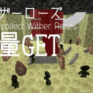 マイクラ【ウィザーローズを集める方法】図解!ウィザーのハメ技+鶏で無限ローズ