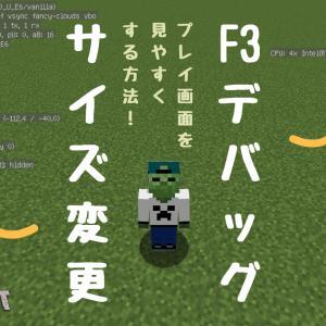 【マイクラJE】F3デバッグ文字の大きさを変えてプレイしやすくする方法