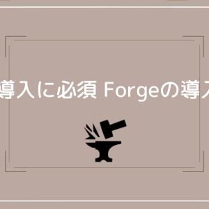 【最新版1.13.2対応】MODに必須なForgeをマイクラに導入する方法