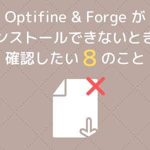 Optifine&Forgeが上手く導入できないときに確認したい8つのこと