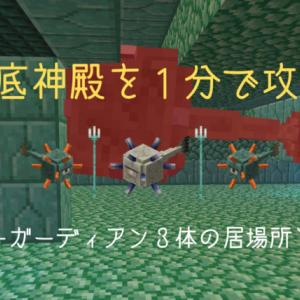 1分で海底神殿攻略!全3体エルダーガーディアンまでの最短ルートと倒し方