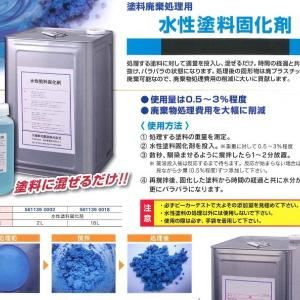 水性塗料固化剤で、低コストで塗料廃棄☆