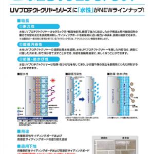 水性UVプロテクトクリヤー