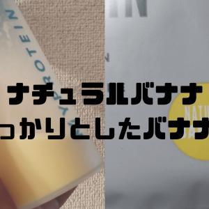 【不思議】マイプロテインのナチュラルバナナをレビュー!
