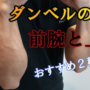 前腕や上腕が太くならない?ダンベルだけで太くする厳選3種目【動画あり】