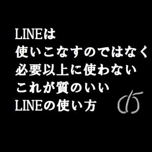LINEを使う理由は何なのか?自分だけ置いてけぼりを食らわないための印なのか?ストレスを感じないLINEの使い方。