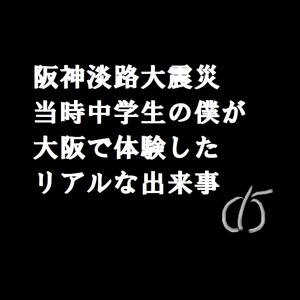 当時中学生だった僕の阪神淡路大震災の記憶。被災地から少し離れた大阪の状況。