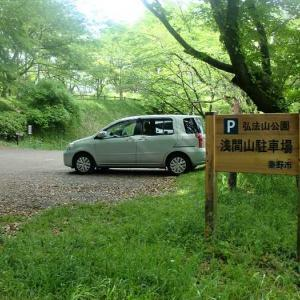 新緑の丹沢 弘法山~高取山,蓑毛へ歩きました