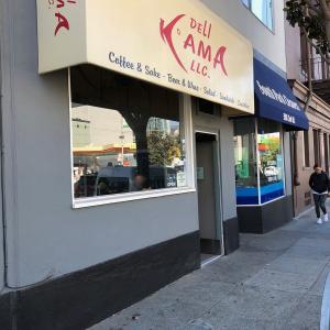 サンフランシスコのDeli KAMAは、まーまー