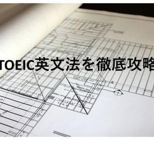 TOEIC英文法学習の完全マップ|中学レベルからでもPart5満点狙えます