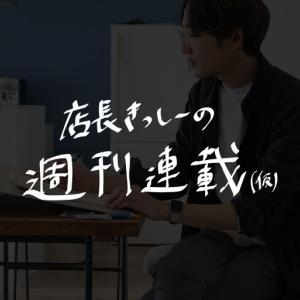 店長きっしーの週刊連載(仮)Vol.5 『ワンマイルウェアにも』