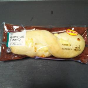 【ローソン】角切りチーズのもっちりパン