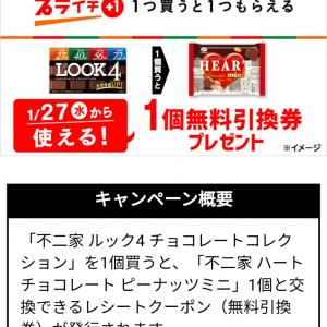 【セブンイレブン】プライチ +1