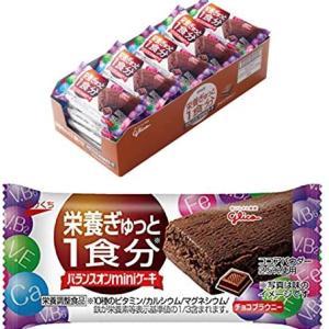 【Amazon】特選タイムセール バランスオンminiケーキ チョコブラウニー20個 など