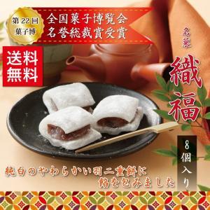 【楽天市場】純白の羽二重餅に餡を包んだ 織福 8個入り 1000円