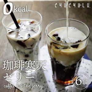 【楽天市場】珈琲寒天ゼリー ミルク風味シロップ付 1000円