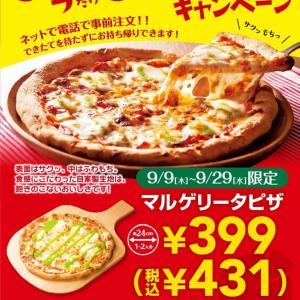 【ガスト】テイクアウトキャンペーン マルゲリータピザが税込431円