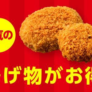 【セブンイレブン】明日からの人気の揚げ物セール