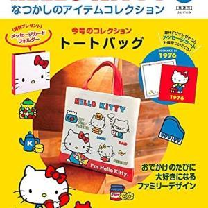 【Amazon】ハローキティなつかしのアイテムコレクション 3号