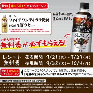 【ローソン】飲料1本もらえるキャンペーン