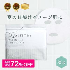 【楽天市場】クーポンで690円 クオリティファーストフェイスマスク30枚 送料無料