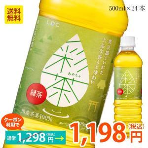 【楽天市場】クーポンで1198円  彩茶(緑茶)500ml×24 送料無料