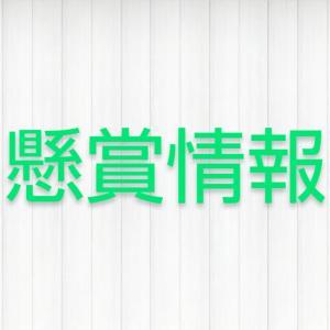 【懸賞情報】9月24日 今日の懸賞情報