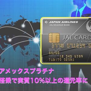 JALを利用して最もマイルが貯まるオススメのクレジットカード〜出張族に〜