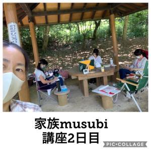 家族musubi講座2日目❗️イライラする子どもや旦那さんは、実は◯◯◯◯◯◯◯