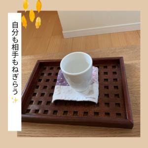 朝茶習慣144日目❗️自分も相手もねぎらう✨