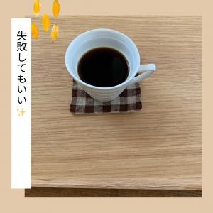 朝茶習慣146日目❣️失敗してもいい❗️