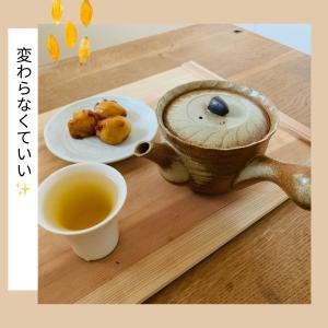 朝茶習慣148日目❗️変わらなくていい!