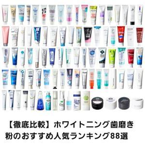 不味い歯磨き