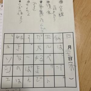 小2 1学期の書字の進化