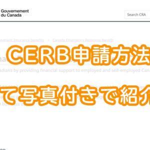 【ワーホリ・留学生向け必見】カナダのCERBの申請方法を解説!