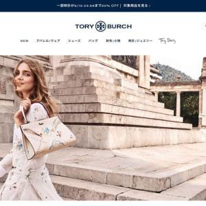 バンクーバーで【トリーバーチ(Tory Burch)】のバッグを販売している店を紹介!